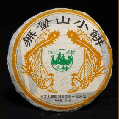 2006 Nan Jian Wu Liang Mountain Raw Pu-erh tea cake